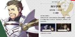 《火焰纹章风花雪月》赛罗司骑士团新角色人物介绍 赛罗司骑士团有哪些新角色