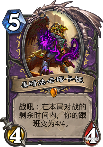 爐石傳說術士傳說級隨從牌黑暗法老塔卡恒 術士新牌介紹_鉆皇帝國