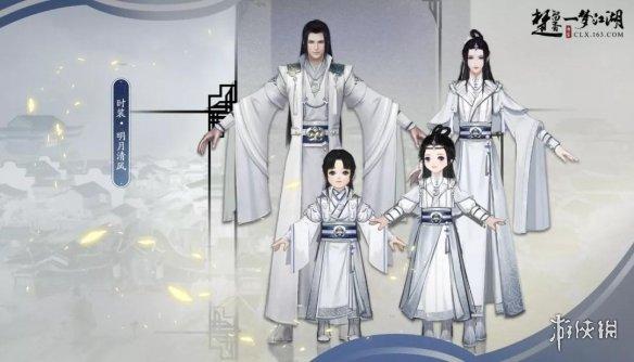 一夢江湖新生版明月清風時裝怎么獲得 一劍既成天下驚任務完成技巧_鉆皇帝國