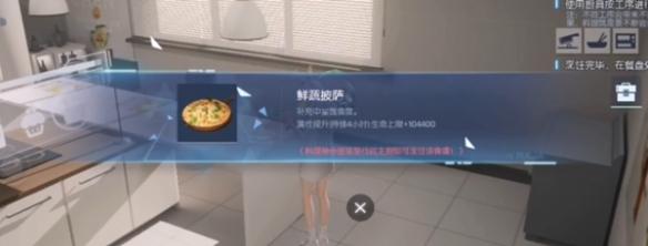 龙族幻想鲜蔬披萨怎么做 鲜蔬披萨配方是什么_钻皇帝国
