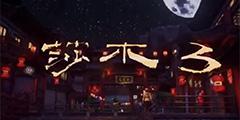 《莎木3》中文版什么时候发售?中文演示视频分享