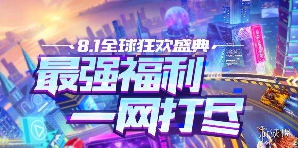 8月17返场的宠物叫什么?QQ飞车手游8.22答案