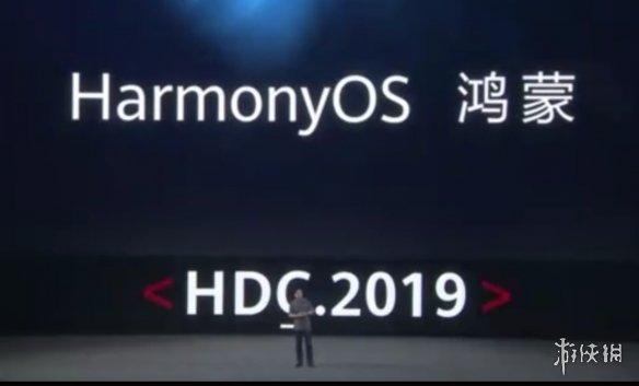 华为鸿蒙OS什么时候发售 华为鸿蒙harmonyOS发布会配置价格上市时间