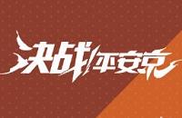 「決戦平安京」は8月23日、始業シーズンを見守り、新たに烏丸弥刃を装備するオンラインです。