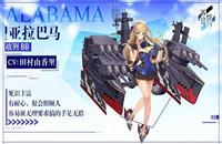 《苍蓝誓约》全新战姬亚拉巴马 8月27日开启实装