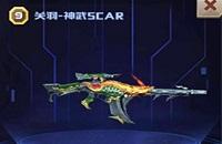 《全民枪战2》关羽-神武SCAR怎么样 关羽-神武SCAR强不强