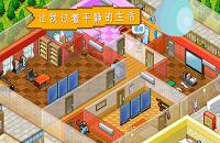 《住宅梦物语》增建攻略 住宅梦物语如何增建