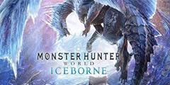 《怪物猎人世界》冰原开荒流程视频合集 冰原怎么开荒?