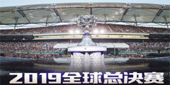 《英雄联盟》S9总决赛时间 S9总决赛什么时候开始