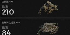 《遗迹灰烬重生》副手冲锋枪好用吗?副手武器效果演示视频合集