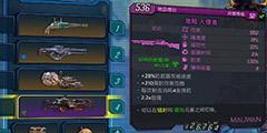 《无主之地3》枪械怎么选?枪械选择指南及心得分享