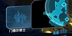 《无主之地3》圣酒支线任务攻略详解 圣酒支线怎么做?