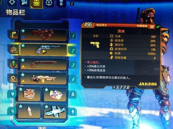 《无主之地3》全角色通用终极武器推荐 哪些武器适合全角色?