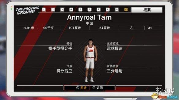 《NBA2K20》身材对属性有哪些影响 身材与属性关系一览