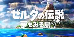 《塞尔达传说梦见岛》好玩吗 游戏通关感想一览