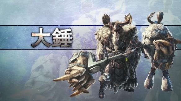 《怪物猎人世界冰原》大锤新动作分享 大锤玩法推荐