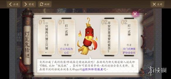 阴阳师一只猪两只猪三只猪是什么式神10月3日灯谜答案分享