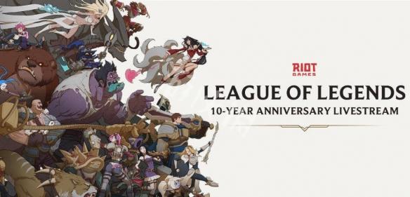 《英雄联盟》十周年庆典是什么时候 lol十周年活动时间内容介绍