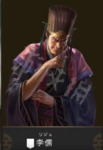 三国志14武将李儒属性战法一览三国志14李儒能力怎么样