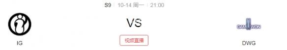 英雄联盟S9小组赛第三日赛程是什么S9小组赛赛程时间介绍