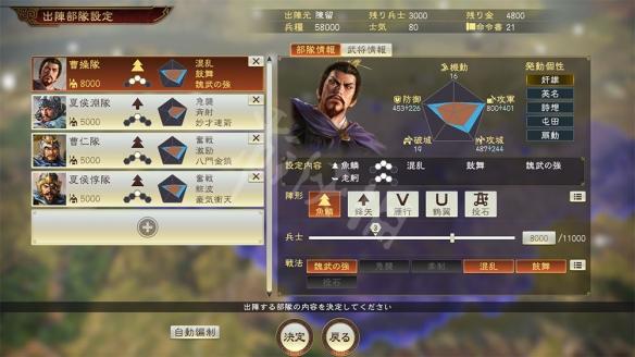 三国志14战斗系统怎么样三国志14战斗系统图文介绍
