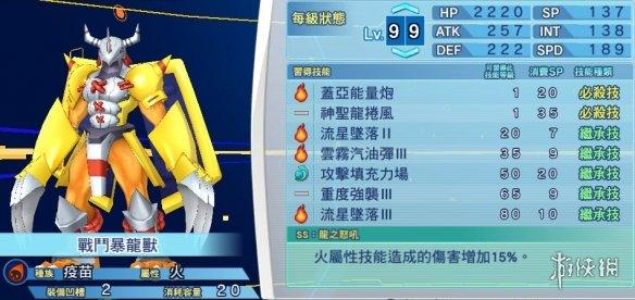 数码宝贝战斗暴龙兽PVP技能培养玩法建议战斗暴龙兽PVP玩法教程