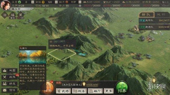 三国志战略版九寨沟在哪九寨沟地形介绍坐标分享