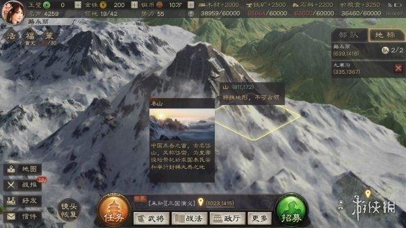 三国志战略版泰山在哪泰山地形介绍坐标分享