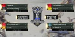 《英雄联盟》s9淘汰赛什么时候打 s9淘汰赛时间赛程介绍