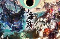 《阴阳师》山海之战预告视频欣赏 大江山之战鬼王酒吞童子登场