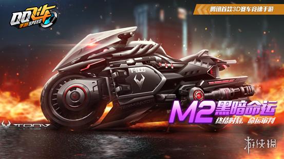 QQ飞车手游M2摩托黑暗命运怎么改装M2摩托黑暗命运改装攻略