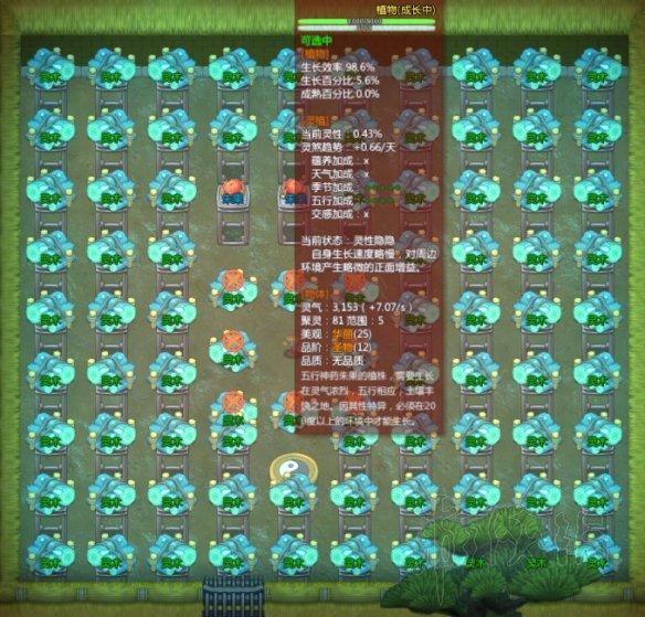 了不起的修仙模拟器灵植怎么种修仙模拟器灵植种植攻略