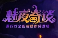 「決戦平安京」青行灯魅夜奇談青行灯ハロウィン皮膚特効一覧