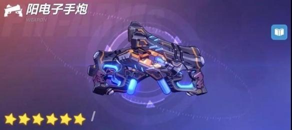 崩坏3阳电子手炮怎么样V3.5新超限阳电子手炮使用攻略