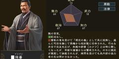 《三国志14》武将隐蕃怎么样 武将隐蕃属性数据介绍一览