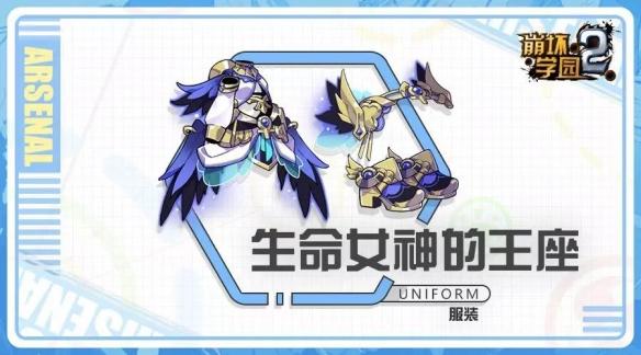 崩坏学园2生命女神的王座怎么样七星服装生命女神的王座使用攻略