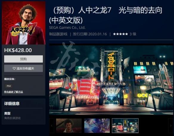 如龙7中文预购奖励是什么如龙7中文版价格及奖励一览