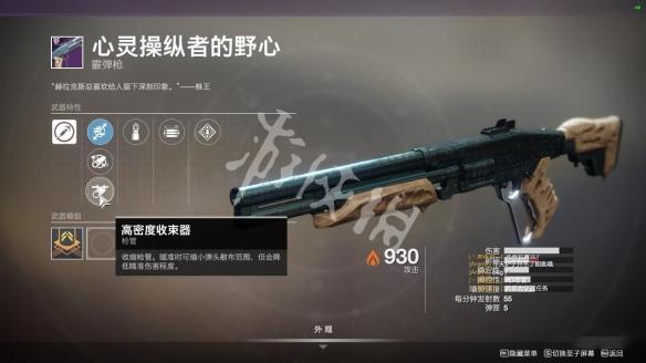 《命运2》什么武器好用 游戏霰弹枪推荐分享