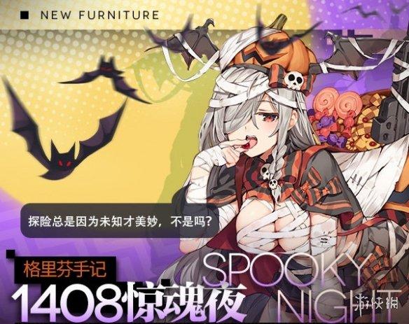少女前线10月31日更新了什么2019万圣主题装扮上线