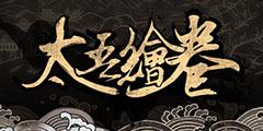 《太吾绘卷》10月31日更新日志分享 更新内容汇总
