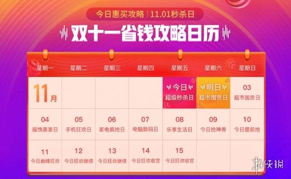京东1111全民养红包玩法介绍京东双十一省钱技巧