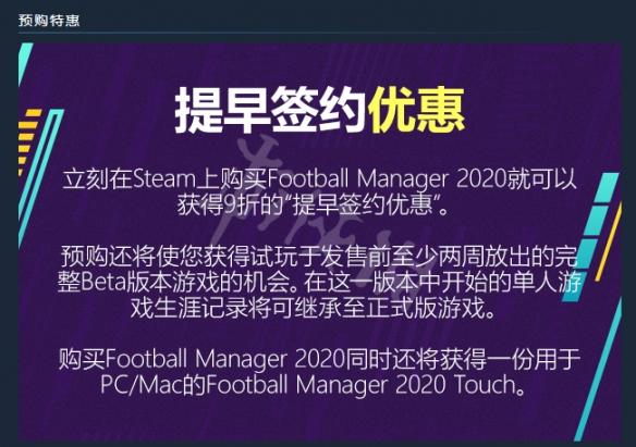 足球经理2020测试版在哪玩足球经理2020测试版入手方法介绍