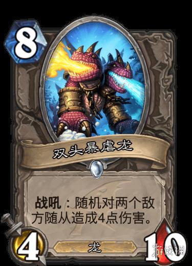 炉石传说双头暴虐龙卡牌介绍巨龙降临新卡双头暴虐龙卡牌效果介绍