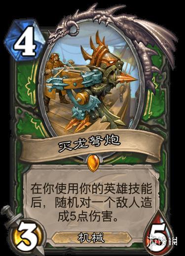炉石传说灭龙弩炮介绍巨龙降临猎人传说级随从灭龙弩炮卡牌介绍