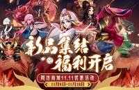 「決戦平安京」11月8日メンテナンスプレビュー周辺商城双11活動開始