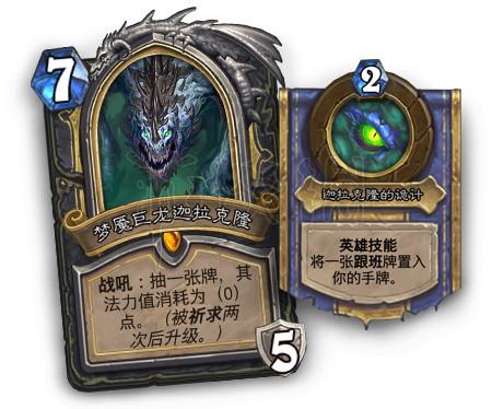 炉石传说巨龙降临都有哪些新内容巨龙降临新内容介绍