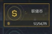 《第二银河》联储币怎么获得 黄币联储币获取方式汇总