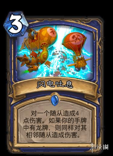 炉石传说闪电吐息卡牌介绍巨龙降临萨满稀有法术效果介绍