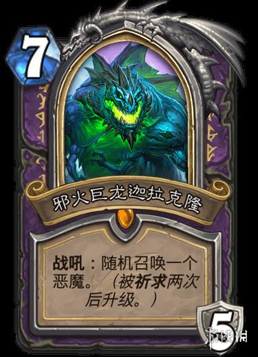 炉石传说邪火巨龙迦拉克隆巨龙降临术士英雄牌介绍