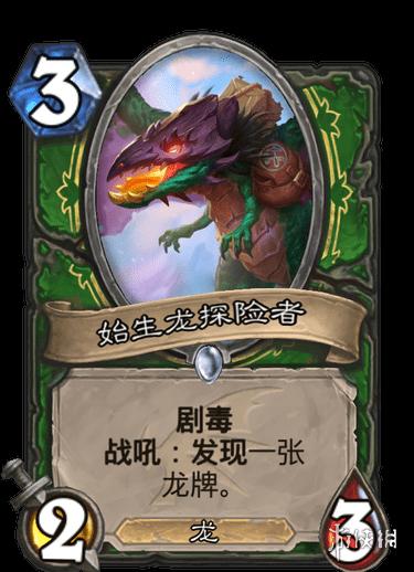 炉石传说始生龙探险者卡牌效果介绍巨龙降临猎人随从拍始生龙探险者